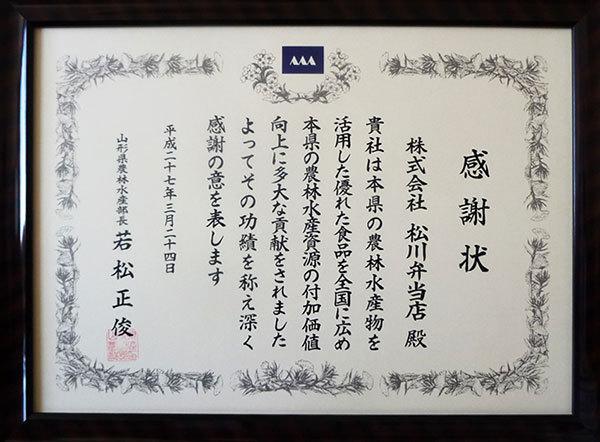 山形県農林水産部感謝状.jpg