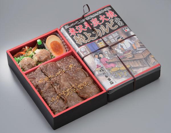 米沢牛炭火焼特上カルビ弁当.jpg